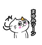 まゆみ専用マユミのための名前スタンプ(個別スタンプ:8)
