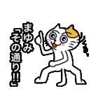 まゆみ専用マユミのための名前スタンプ(個別スタンプ:12)