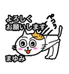 まゆみ専用マユミのための名前スタンプ(個別スタンプ:13)