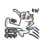 まゆみ専用マユミのための名前スタンプ(個別スタンプ:15)