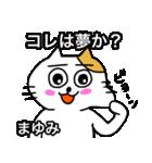 まゆみ専用マユミのための名前スタンプ(個別スタンプ:16)
