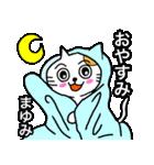 まゆみ専用マユミのための名前スタンプ(個別スタンプ:17)