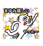 まゆみ専用マユミのための名前スタンプ(個別スタンプ:18)