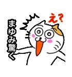 まゆみ専用マユミのための名前スタンプ(個別スタンプ:19)