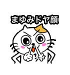 まゆみ専用マユミのための名前スタンプ(個別スタンプ:20)