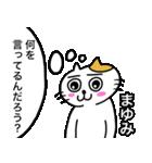 まゆみ専用マユミのための名前スタンプ(個別スタンプ:21)