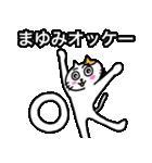 まゆみ専用マユミのための名前スタンプ(個別スタンプ:25)