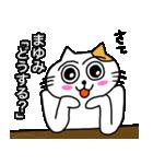 まゆみ専用マユミのための名前スタンプ(個別スタンプ:27)