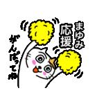 まゆみ専用マユミのための名前スタンプ(個別スタンプ:28)