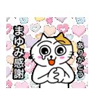 まゆみ専用マユミのための名前スタンプ(個別スタンプ:30)