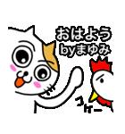 まゆみ専用マユミのための名前スタンプ(個別スタンプ:31)