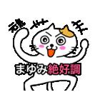 まゆみ専用マユミのための名前スタンプ(個別スタンプ:33)