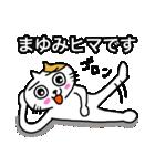 まゆみ専用マユミのための名前スタンプ(個別スタンプ:34)