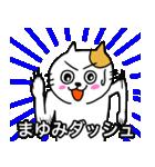 まゆみ専用マユミのための名前スタンプ(個別スタンプ:35)