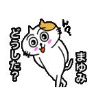 まゆみ専用マユミのための名前スタンプ(個別スタンプ:36)