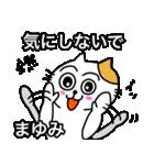 まゆみ専用マユミのための名前スタンプ(個別スタンプ:37)