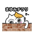 まゆみ専用マユミのための名前スタンプ(個別スタンプ:38)