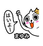まゆみ専用マユミのための名前スタンプ(個別スタンプ:40)