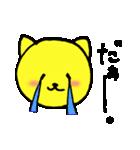 ダジャレや被り物が大好きな黄色いネコです(個別スタンプ:15)