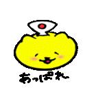 ダジャレや被り物が大好きな黄色いネコです(個別スタンプ:18)