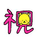 ダジャレや被り物が大好きな黄色いネコです(個別スタンプ:36)