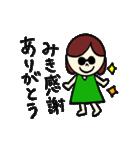 「みき」のスタンプ(個別スタンプ:01)