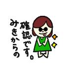 「みき」のスタンプ(個別スタンプ:02)