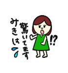 「みき」のスタンプ(個別スタンプ:03)