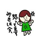 「みき」のスタンプ(個別スタンプ:04)