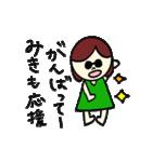 「みき」のスタンプ(個別スタンプ:05)
