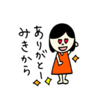「みき」のスタンプ(個別スタンプ:06)