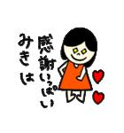 「みき」のスタンプ(個別スタンプ:07)