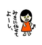 「みき」のスタンプ(個別スタンプ:08)