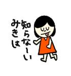 「みき」のスタンプ(個別スタンプ:09)