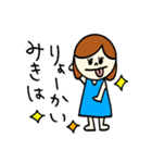 「みき」のスタンプ(個別スタンプ:12)
