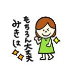 「みき」のスタンプ(個別スタンプ:22)