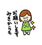 「みき」のスタンプ(個別スタンプ:24)