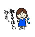 「みき」のスタンプ(個別スタンプ:28)