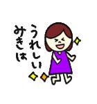「みき」のスタンプ(個別スタンプ:36)