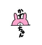 かずちゃん専用 日常に使用できるスタンプ(個別スタンプ:04)