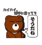 本音熊3 恋愛会話編(個別スタンプ:01)