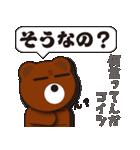 本音熊3 恋愛会話編(個別スタンプ:02)