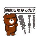 本音熊3 恋愛会話編(個別スタンプ:03)