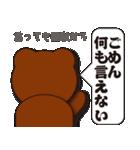 本音熊3 恋愛会話編(個別スタンプ:04)