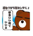 本音熊3 恋愛会話編(個別スタンプ:08)