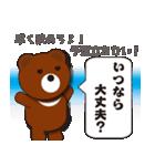本音熊3 恋愛会話編(個別スタンプ:09)