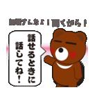 本音熊3 恋愛会話編(個別スタンプ:13)