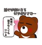本音熊3 恋愛会話編(個別スタンプ:14)