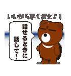 本音熊3 恋愛会話編(個別スタンプ:15)