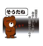 本音熊3 恋愛会話編(個別スタンプ:18)